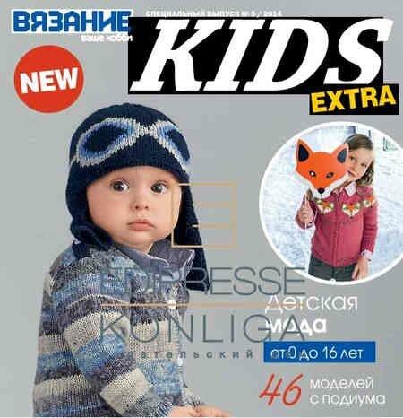 Kids extra - вязанные детские модели