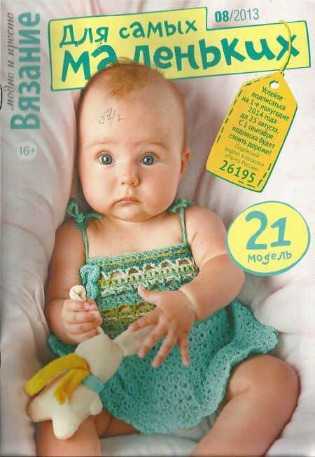 журнал вязание для самых маленьких 8 2013