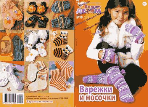 Вязанье носки для ребёнка 8 лет