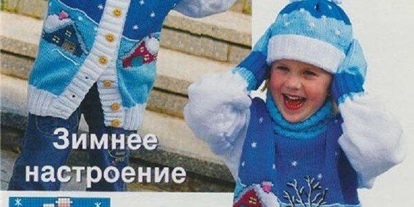 Детский комплект спицами — кофта, жакет, шапка, варежки, штаны