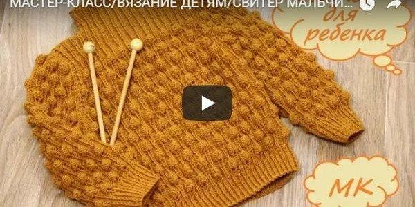 Вяжем свитер для мальчика — мастер-класс